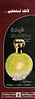 ARABIAN OUD  Sheikha 2009  United Arab Emirates half page 'Eau de Perfume for women'