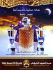 2008 ABDUL SAMAD AL QURASHI fragrances United Arab Emirates (Sayidaty)