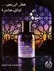 2009 THE BODY SHOP White Musk Midnight Iris (Iris de Minuit) fragrance United Arab Emirates (Sayidaty)