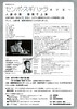 JP 599  Sempo Sugihara, a stage play (Nov  21, 2014), leaflet (back)