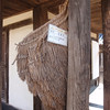 347_Jecheon  Cheongpung Cultural Properties Complex  Wooden house built in late Joseon Dynasty  Raincoat jpg