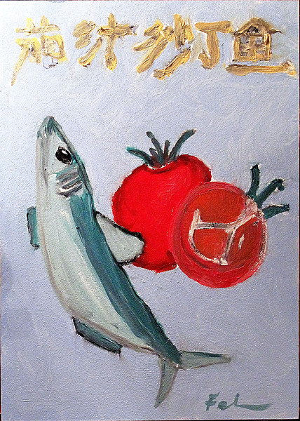 """Sardines in Tomato Sauce"", 2014, oil on Masonite, 5"" x 7"""