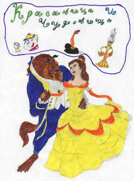 20150420-Beauty-and-the-Beast
