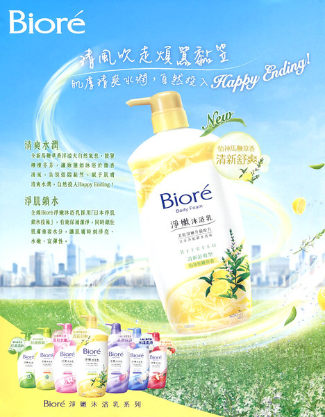 BIORÉ Body Foam Diverse 2014 Hong Kong 'Happy ending! - New'