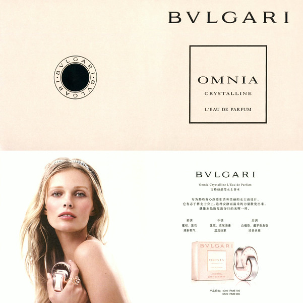 BULGARI Omnia Crystalline L'Eau de Parfum 2013 China (4-face folding card with iridiscent effect) format 13 x 13 cm