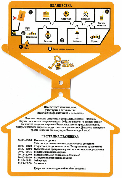 20130816-Map-and-Program-of-the-event