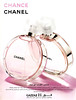 CHANEL Chance Eau Tendre 2010 United Arab Emirates (Gazzaz stores)