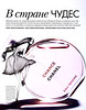 CHANEL Chance Eau Tendre 2010 Russia (advertorial Elle) 'В стране чудес'ILLUSTRATOR Laura Laine