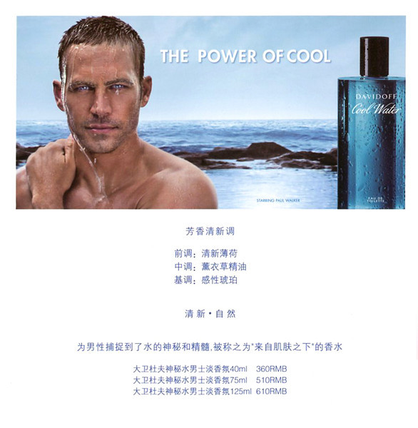 DAVIDOFF Cool Water 2013 Hong Kong (format 15 x 15 cm) <br /> 'The power of cool - Starring Paul Walker'
