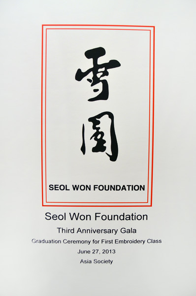 E_2-Seol Won Foundation LOGO