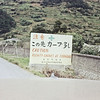 Okuma - Sign along Highway 1 - Be Careful!!