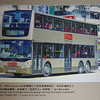 Hong Kong Bus Story Exhibition Museum of History 16 Nov 13