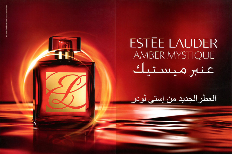 ESTÉE LAUDER Amber Mystique 2013 United Arab Emirates spread