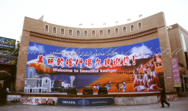 Welcome to beautiful Kashgar
