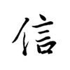 Best Chinese Calligraphy XIN