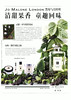 JO MALONE Blackberry & Bay 2014 Hong Kong