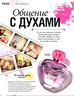 MOSCHINO Pink Bouquet 2012 Russia (advertorial Cosmo Beauty) 'Общение с духами'