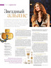 ORIFLAME More by Demi 2013 Russia (advertorial Good Housekeeping) 'Звездный альянс'