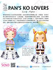 PAN'S KO LOVERS Diverse (Aries - Taurus) 2012 Hong Kong 'Lucky Perfume'