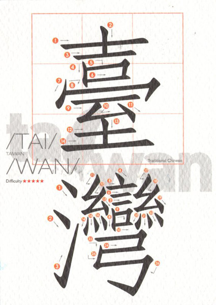 ' Taiwan' in traditional Chinese calligraphy