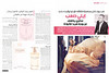 ELIE SAAB Le Parfum Eau de Toilette 2012 United Arab Emirates spread (advertorial Sayidaty) copia