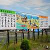Battle of Sekigahara Billboard