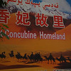 "Chinglish Sign ""Concubine Homeland"" - Kashgar, China"