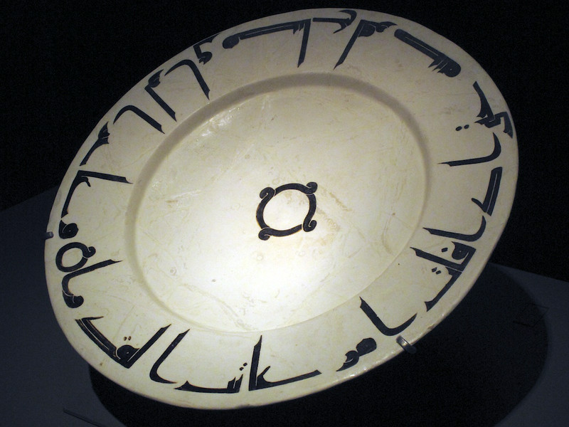 Dish. Iran or Central Asia, 10th century, earthenware,slip painting.