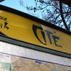 Cite Metro stop, art nouveau style from around 1900.