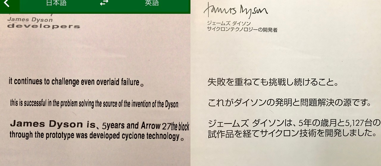 Reading text on a Dyson vacuum cleaner box with Google Translate.