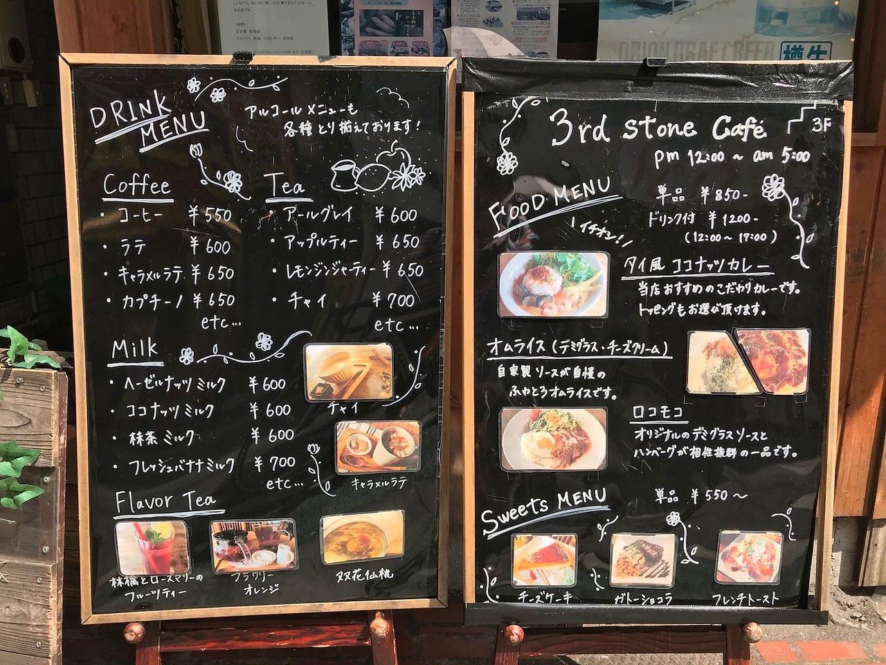 Japanese-only menus become a great deal more approachable with translation apps – up to a point.