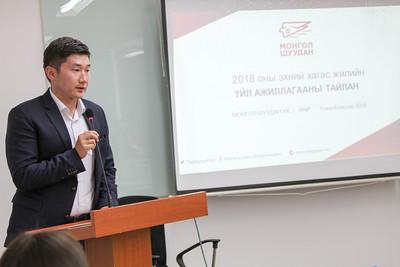 2018 оны наймдугаар сарын 08. АПУ, Монгол шуудан компаниуд хагас жилийн санхүү, үйл ажиллагааны тайлангаа  олон нийтэд нээлттэйгээр танилцууллаа.   ГЭРЭЛ ЗУРГИЙГ Б.БЯМБА-ОЧИР/MPA