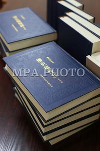 """2017  оны аравдугаар сарын 05. """"Хятадын ойрх үеийн түүх"""" болон """"Манж Чин гүрний үеийн түүх"""" цуврал 20 боть бүтээлийг хандивлав.  ГЭРЭЛ ЗУРГИЙГ Б.БЯМБА-ОЧИР/MPA"""