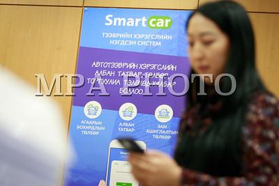 2017 оны арванхоёрдугаар сарын 14. Тээврийн хэрэгслийн цахим үйлчилгээний https://smartcar.mn системийг олон нийтэд танилцуулах үйл ажиллагаа боллоо .ГЭРЭЛ ЗУРГИЙГ Г.ӨНӨБОЛД /МРА