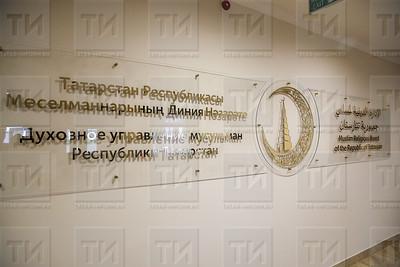"""10.11.2018 - Открытие """"Школы одного дня"""" в ДУМ РТ (фото Салават Камалетдинов)"""