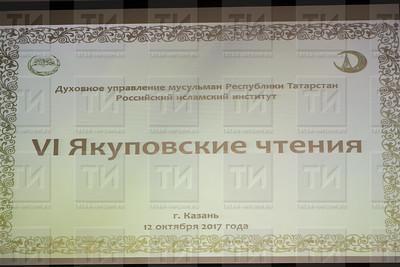 12.10.2017 -VI Якуповские Чтения (фото: Салават Камалетдинов)