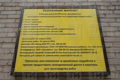 17.06.2015 - Ремонт подъезда