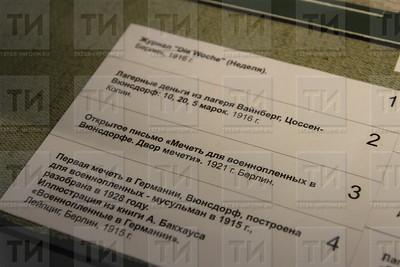 24.07.17 Выставка Татары в Германии (фото: Михаил Захаров / ИА Татар-Информ )