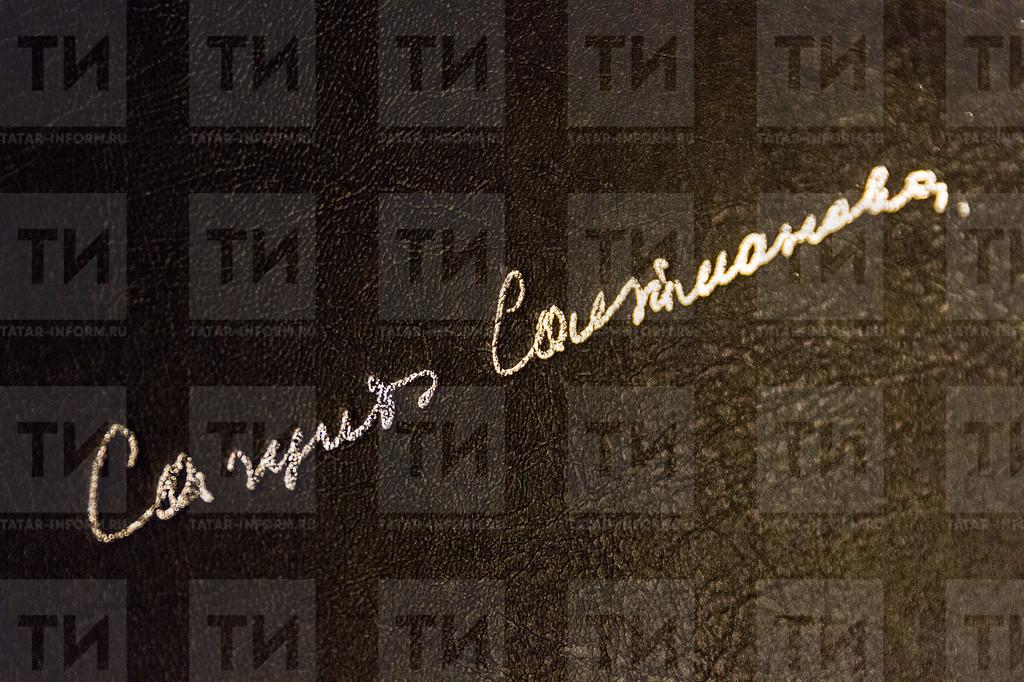 Россия. Казань. 12.04.2017 - Вечер, посвященный творчеству писателя и поэтессы Сажиды Сулеймановой (фото: Ильнар Тухбатов / ИА Татар-информ) надпись
