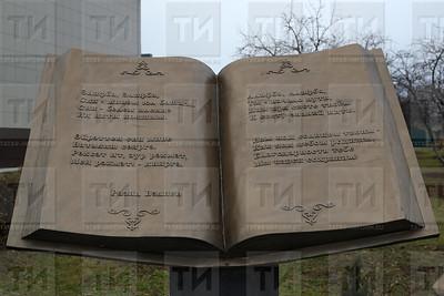 әлифбага һәйкәл, әлифба, арча, памятник алифбе