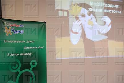11.02.2018  -Лекция химика Аркадия Курамшина (фото Салават Камалетдинов)