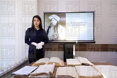 12.01.2018  - В Госархиве представлены материалы в честь 200-летия со дня рождения Марджани (фото Салават Камалетдинов)