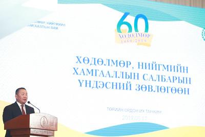 2019 оны тавдугаар сарын 17 .  Олон улсын хөдөлмөрийн байгууллагын 100 жил, Хөдөлмөрийн асуудал хариуцсан төрийн захиргааны байгууллага бие даан байгуулагдсаны 60 жилийн ойг тохиолдуулан өнөөдөр Төрийн ордны Их танхимд Хөдөлмөр, нийгмийн хамгааллын салбарын үндэсний зөвлөгөөн боллоо.    ГЭРЭЛ ЗУРГИЙГ Б.БЯМБА-ОЧИР/MPA