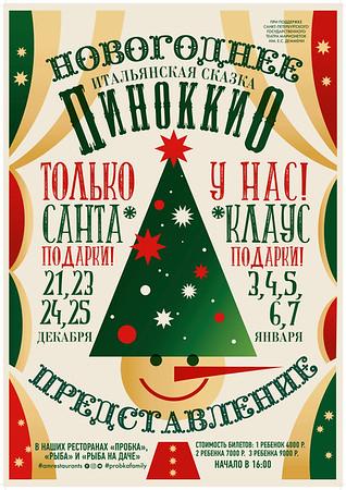 Pinokkio_Poster_ALL