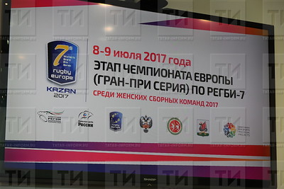 07.07.2017 Пресс-конференция регби Европейское Гран При фото Рамиля Гали