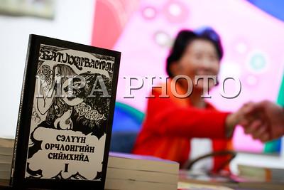"""2018 оны гуравдугаар сарын 09. """"Монгол туургатны утга зохиол урлаг анатологи"""" .ГЭРЭЛ ЗУРГИЙГ Г.ӨНӨБОЛД /МРА"""