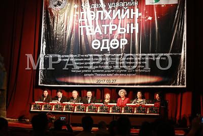 2017 оны гуравдугаар сарын 27. Олон Улсын Театрын Өдөрт зориулан мэдээлэл хийлээ. ГЭРЭЛ ЗУРГИЙГ Б.БЯМБА-ОЧИР/MPA
