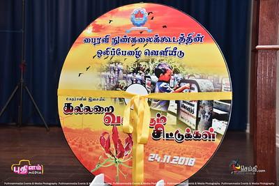 Bhairavi Music Academy-CD-241118 (10)