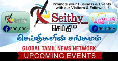 Seithy-Puthinam-media-partners-2018-1000-2