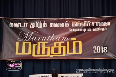 Marutham-2018-09-29 (2)